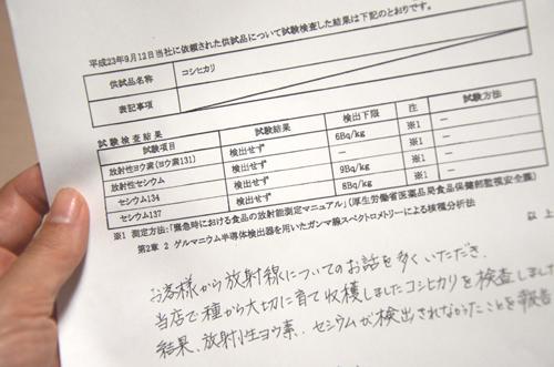 放射能検査結果のコピー、放射性ヨウ素(131)と放射性セシウム(134・137)不検出