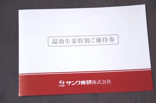 60包入りは500円引き、20包入りは150円引きになる、優待券付き