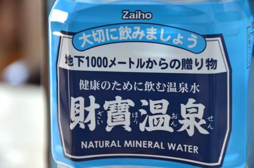 地下1,000メートルの天然温泉水