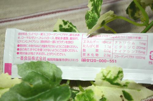 原材料と、栄養成分表示