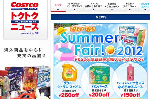 costco(コストコ)トクトクニュース