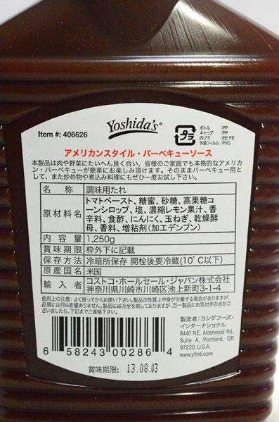Yoshida's BBQソース 原材料など