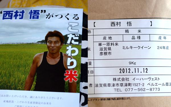 西村悟さんが作ったお米です