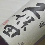 [コストコ] 久保田 千寿 1.8ℓ