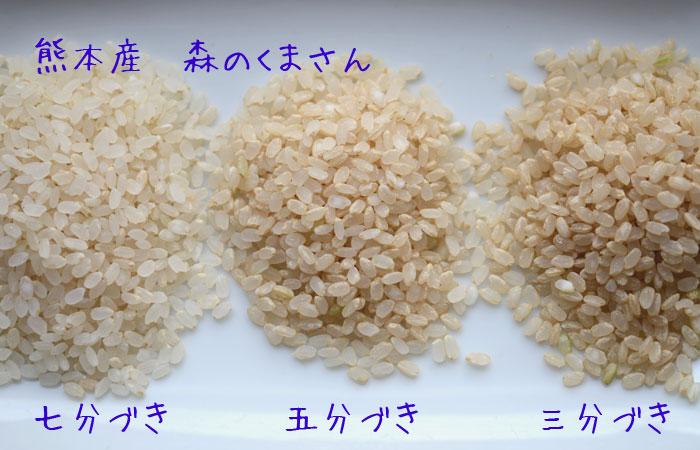 森のくまさん 5キロごとに選べる分づき米