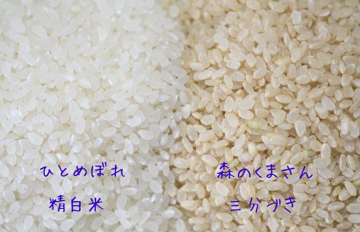 三分づき米と、白米をミックス
