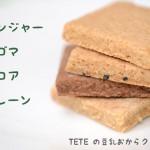 生おからで満腹感!コラーゲン入り、豆乳おからダイエットクッキー