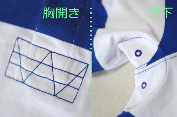 胸ボタンの開きと、脇の部分も補強されています