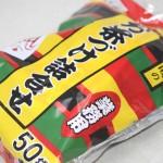 [コストコ] 永谷園のお茶づけ詰合せ 業務用50袋入り