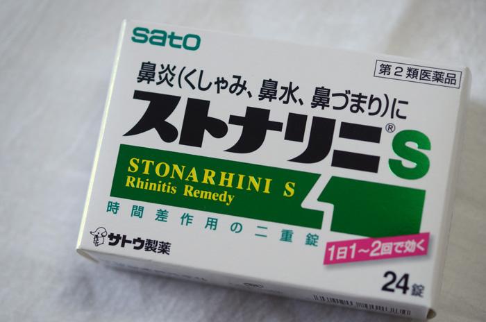 サトウ製薬の鼻炎薬「ストナリニS」