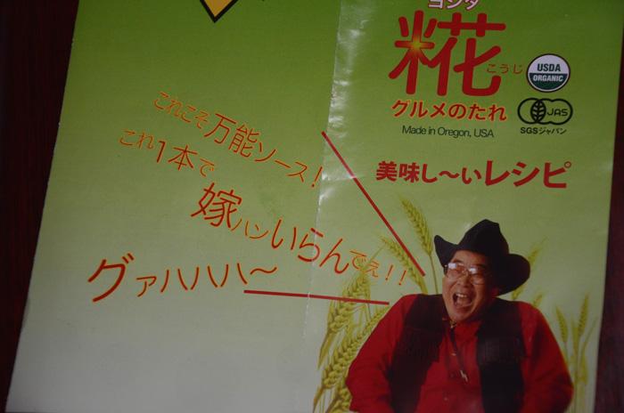 吉田ソース「糀グルメのたれ」パンフレット