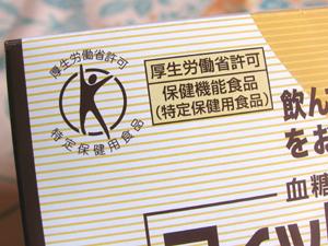 フィットライフコーヒーは、厚生労働省の認可を受けた、特定保健用食品です