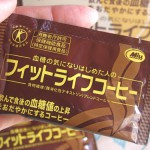 食後の血糖値上昇を穏やかにする、トクホのコーヒー「フィットライフコーヒー」