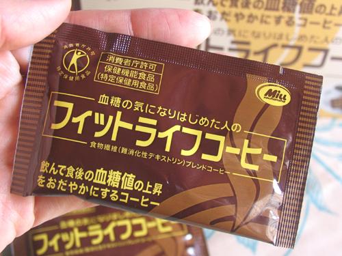 飲んで、食後の血糖値の上昇をおだやかにする、フィットライフコーヒー