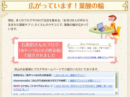 葉酸サプリ、ユーザー紹介ページ