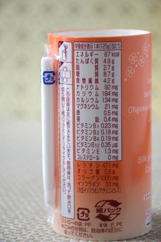 しみ込む豆乳飲料「栄養成分表示」