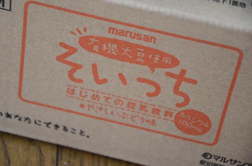 有機大豆を使用した、豆乳飲料「そいっち」お試しセット