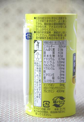 うるおう豆乳の栄養成分表示