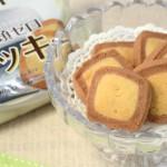 おからと大豆粉で作った「糖類ゼロクッキー」が美味しい!