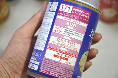 缶には、災害伝言ダイヤル171の使い方が書いてある、ナイス!