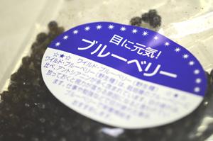 ワイルドブルーベリー:200グラム