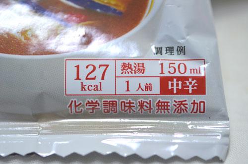 驚きの低カロリー!1食127kcal