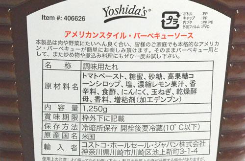 ヨシダ バーベキューソース 原材料