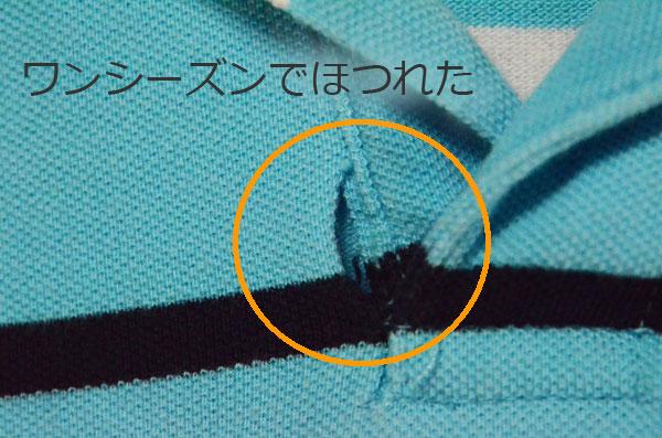 ひと夏着たら、襟のボタン部分がほつれてきちゃった