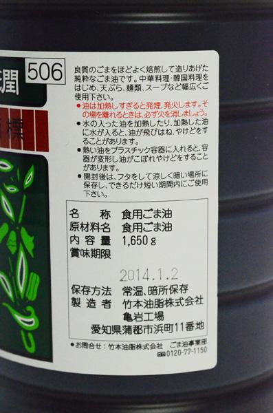 愛知県の工場で圧搾されています
