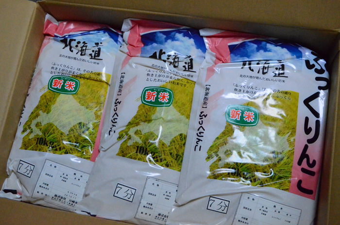 北海道米「ふっくりんこ」3度目のリピート