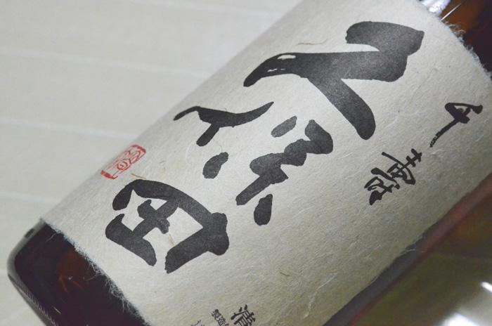 久保田 千寿 1.8ℓ 2,838円