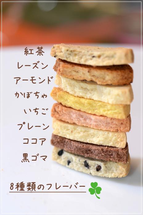 8種類の味が楽しめます