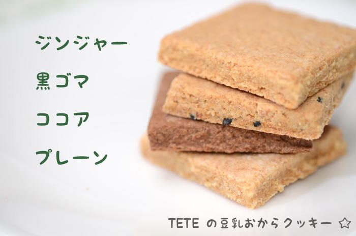 豆乳おからクッキー4種