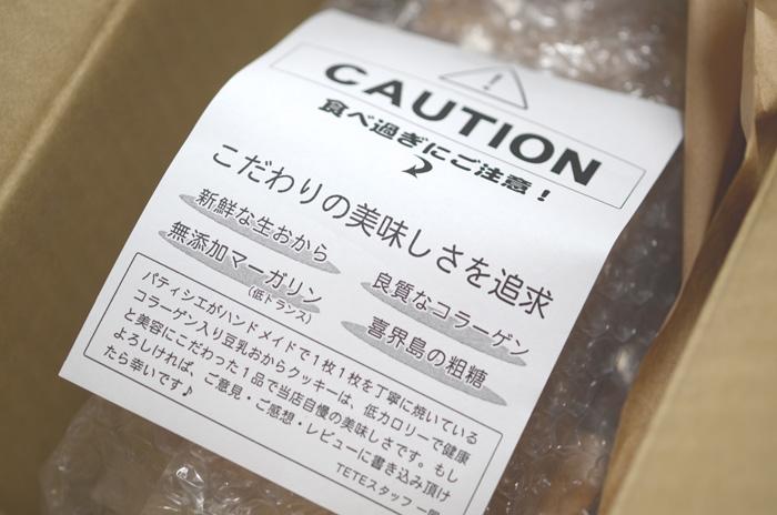 食べ過ぎにご注意!というCAUTION