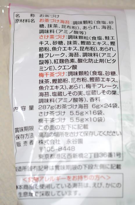 原材料名ほか