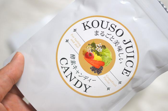 沙美風(さみかぜ)の酵素キャンディ