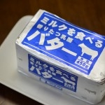 """[コストコ] ミルクを食べる """"香りたつ乳酪"""" バター(有塩)450g"""