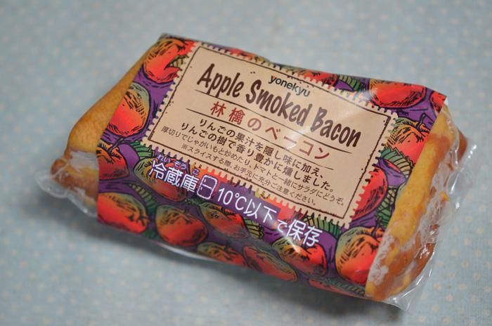 Apple Smoked Bacon 林檎のベーコン