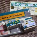 500ポイント商品「クロネコヤマトミニカー・遊べるレジャーシートセット」