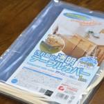 汚れ防止透明テーブルカバー