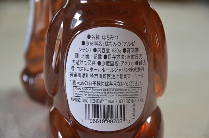 アルゼンチン産ハチミツ