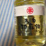 太白ごま油は、生絞り、無香性